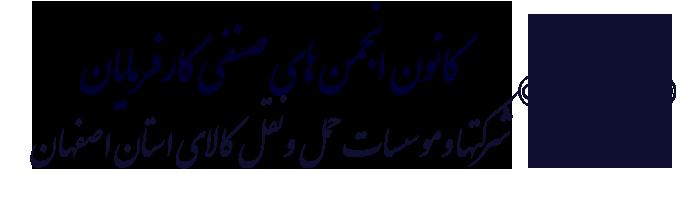 کانون انجمن صنفی شرکت ها و مؤسسات حمل و نقل کالای اصفهان